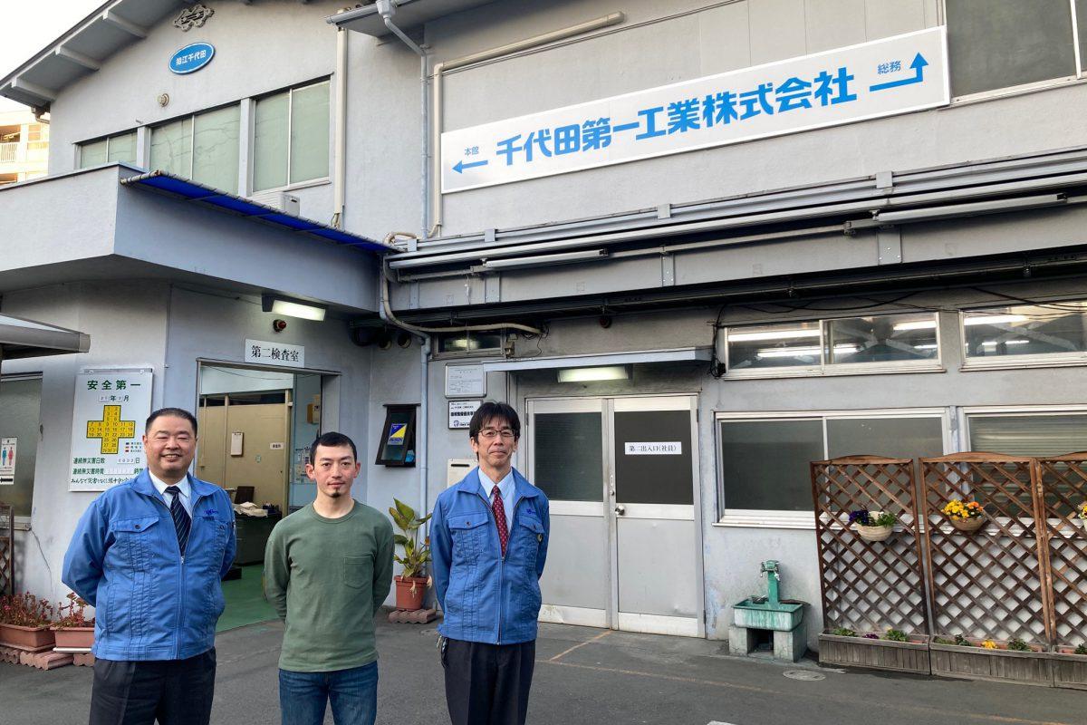 千代田第一工業